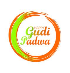 circle with inscription inside - happy gudi vector image