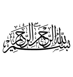arabic calligraphy of bismillah thuluth vector image