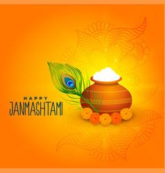 Shiny yellow decorative happy janmashtami dahi vector