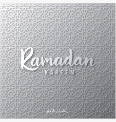 ramadan kareem background ornamental pattern vector image