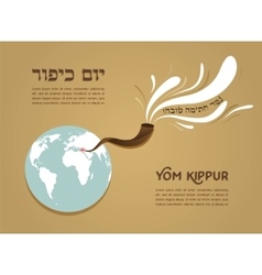 Shofar horn of Yom Kippur for Israeli and Jewish vector