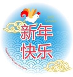 Chinese Red Fire Rooster New Year Design vector