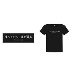 break all rules - slogan inscription in japanese vector image