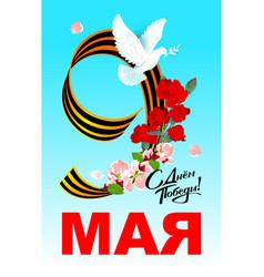 May 9 russian victory day greeting card memorial vector