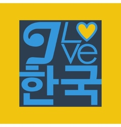 I love Korea vector