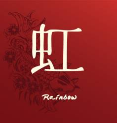 rainbow Japanese symbol vector image vector image