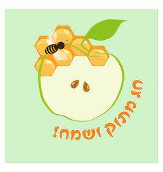 Jewish holiday of rosh hashanah jewish new year vector
