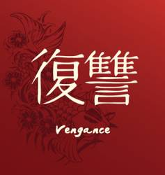 vengeance in Japanese vector image