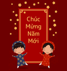 Vietnamese new year poster design vector
