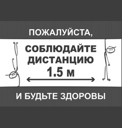 social distancing covid-19 banner text in russian vector image