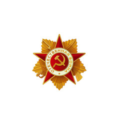 world war ii order medal with patriotic war text vector image
