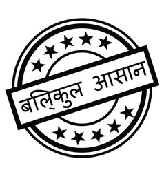 No brainer stamp in hindi vector