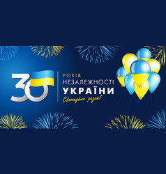 30 years independence day ukraine fireworks vector