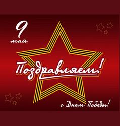 holiday greeting card for 9 may vector image