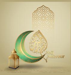 Luxurious eid al adha mubarak islamic design vector