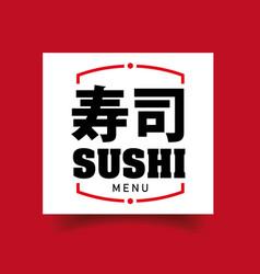 sushi menu japan sign vector image