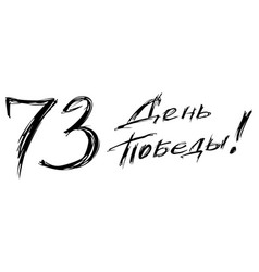 73 victory day text translation from russian vector
