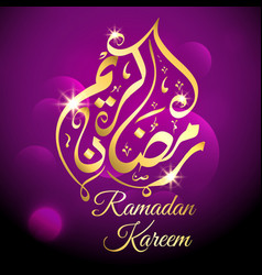 Arabic calligraphy design for ramadan kareem vector