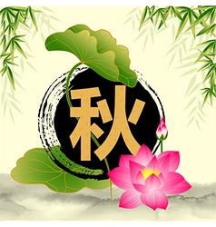 Mid Autumn Festival with Lotus Flower Background vector