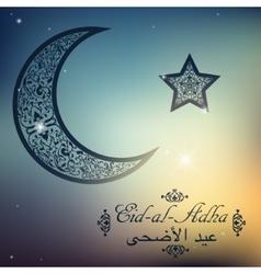 English translate Eid al Adha Crescent and Star vector image