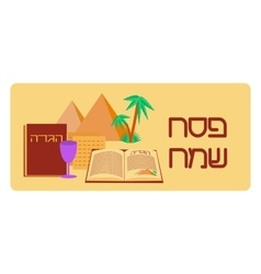 Happy passover background vector