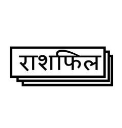 horoscope stamp on white vector image
