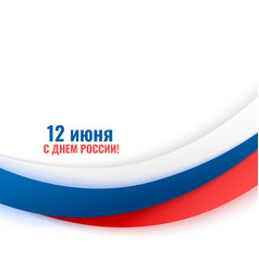 Happy russia day 12th june wishes card in wave vector