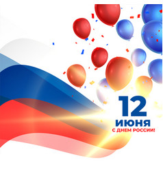 Happy russia day background with balloons vector
