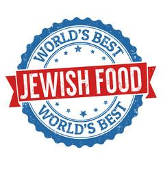 jewish food grunge rubber stamp vector image