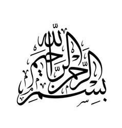 Arabic calligraphy of bismillah image vector