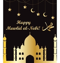Mawlid Al Nabi the birthday of the Prophet vector image vector image