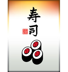 banner with a picture of sushi and hieroglyph vector image