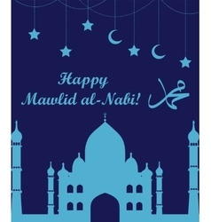 Mawlid Al Nabi the birthday of the Prophet vector image