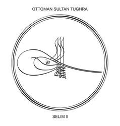 Tughra ottoman sultan selim second vector