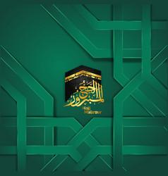 Eid al adha mubarak islamic design with arabic vector