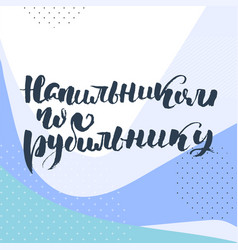Grungy calligraphic poster unique hand drawn vector