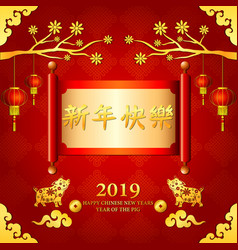 chinese new year festive card with scroll and flow vector image
