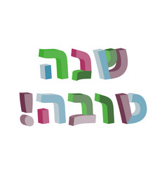 Shana tova hebrew 3d text rosh hashanah vector