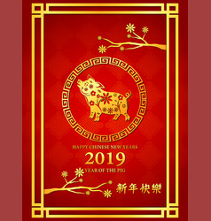happy chinese new year with golden pig in circle a vector image