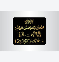 Verse 56 from chapter al ahzab 33 of the quran vector