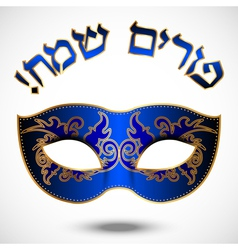 Happy Purim Hebrew vector image
