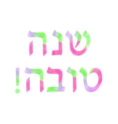 Inscription shana tova hebrew watercolor vector
