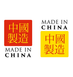 simple made in china label translation in chines vector image