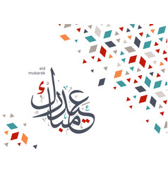 Eid mubarak greeting card poster vector