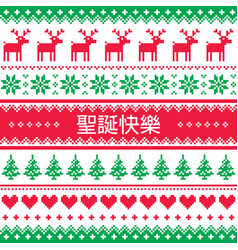 Merry christmas in chinese cantonese pattern gree vector