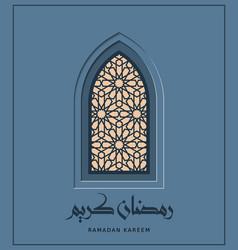 Ramadan kareem greeting card with night vector