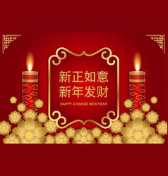 happy chinese new year greeting card with candle vector image