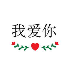 Hand sketched i love you quote in chinese vector