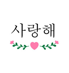 Hand sketched i love you quote in korean romantic vector