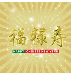 Happy Chinese New Year greetings with you vector image